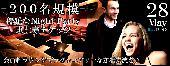 [恵比寿] 【200名BIG企画】会員制ラウンジでラグシュアリーな恋活交流を♪優雅な恵比寿NightParty