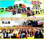 [恵比寿] 【200名BIG企画】フェス好き&音楽好き集まれ!アフターサマーパーティー@kitsune恵比寿_8月28日(日)