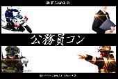 [上野] 20代限定!!出逢いの夏!同世代の公務員コン-上野【お一人様参加&初参加歓迎】(8/27)