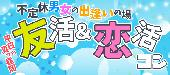 [上野] 8月29日(月)_不定休20代男女の出逢いの場☆平日昼コン-上野