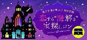 [千葉] 謎解き×恋活☆20代男女の謎解き交流♪リアル謎解きコン-千葉~秘密の宝箱編~9月4日(日)