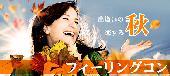 [新宿] 出逢いの秋♪恋する秋♪同世代男女の恋活交流☆恋する季節のフィーリングコン-新宿_9月4日(日)