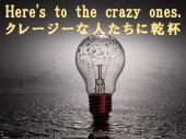 [表参道・渋谷] 【表参道・渋谷】第6回Here's to the crazy ones./1人参加・初参加OK!/定員8名/素敵なご縁を繋ぐカフェ会
