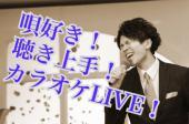 [渋谷] 【渋谷】唄好き!聴き上手!カラオケLIVE!!《カラオケ交流会》produced by BB Entertainment