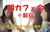 [新宿] 【一人参加&初参加の方歓迎】カフェ会@新宿★良質な情報は朝から集まる!1日を有意義に過ごすための朝活カフェ会