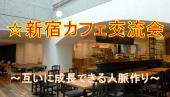 [新宿] ★新宿カフェ交流会 ~安心充実!語り合える仲間を作ろう~ 交流・人脈作り