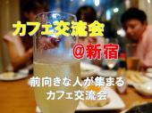 [新宿] ★安心・充実 新宿カフェ会 ~好奇心旺盛で前向きな方が集まるカフェ交流会~