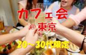 [東京] 【少人数制 20~30代限定】~安心充実!語り合える仲間を作ろう~ 交流・人脈作り