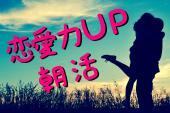 [渋谷] 【渋谷】《恋愛力UP朝活!!》女性必見!!恋愛トークでお友達つくり!朝の有効活用!恋愛のツボとコツ伝授!!!