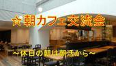 [東京] 【安心・充実】カフェ会@東京★毎日の朝活から充実した1日をスタート お一人のご参加も歓迎です!