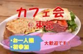 [東京] ★カフェ交流会 ~安心充実!語り合える仲間を作ろう~ 交流・人脈作り