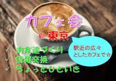 [東京] 駅近の広々としたカフェでの交流会★カフェ会@東京★ 毎日の朝活から充実した1日をスタート お一人のご参加も歓迎★