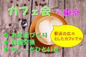 [東京] 少人数制だから参加者全員と仲良くなれる!東京駅から徒歩5分駅近のゆったりした空間での交流会~ちょっと一息・情報...