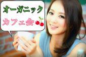 [新宿駅] 【初参加費¥300〜】12/6(火)新宿オーガニックカフェ会