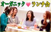 [表参道] 【参加費¥300〜】 12:00〜 表参道オーガニックランチ会