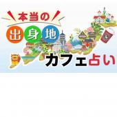 [新宿] 【初開催】県民性診断カフェ交流会 13:00〜 (新宿徒歩2分)