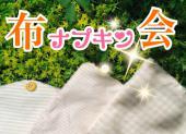 """[新宿] 【女性限定】2/11(土)13〜17 """"ほっこり布ナプキン ワークショップ@新宿"""""""