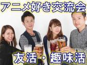 [大宮] 【参加費¥500】マンガ、アニメ、ゲーム好きカフェ交流会