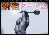 [新宿] 【飛び込みOK】新宿 de ダーツ友達ができる会