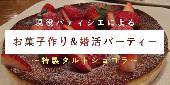[武蔵小杉] ★現役パティシエによるお菓子教室&恋活パーティー~特製特製スイーツ作り~@武蔵小杉★