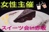 [赤坂] 【女性主催】おしゃれスイーツ交流会in赤坂