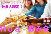 [新宿] Roa飲み会 8/26(金)20:00~23:00 2時間飲み放題 男性参加費4500円 女性2500円