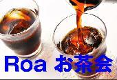 [新宿] Roa お茶会 8/29(月)20:00~21:30 ゆったりしたカフェでまったりとおしゃべりして交流を広げましょう(^^)/~