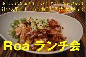 [新宿] Roa ランチ会 9/27(火)12:00~13:30  人気のランチ店でおいしいご飯を食べながら交流を広げましょう(^^)/
