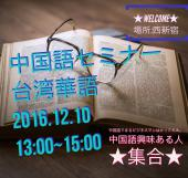 [西新宿] 中国語セミナー 参加費無料 参加者はゼロからスタートの方がほとんど! ★中国語に興味ある方集合★ ビジネスマン対象...