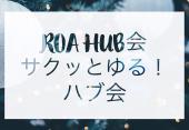 [新宿] ◆駅近◆Roa クリスマス スペシャルHUB会 12/22(木)20:00~22:00  初参加、大歓迎!!途中参加OK!!チョイ飲み...
