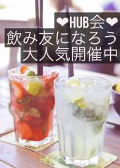 [新宿] 楽しく飲もう♥HUB会♥ ◆駅近◆ 7/31(月)20:00~22:00  初参加の方がほとんど!!途中参加可能。お1人参加、大歓迎!!