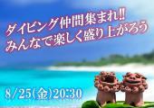 [新宿] 現在参加者15名以上 初参加歓迎!!ダイビング仲間を作ろう!!これからライセンス取りたい人も大歓迎!!