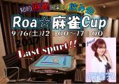 [西麻布] Roa☆麻雀Cup 高級雀荘で知的交流!! 日向藍子プロに会えます♡ 飲み会もするので初参加の方もすぐに仲良くなれま...