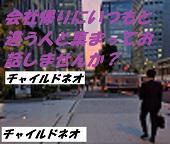 [新宿] 参加費500円 夕活  ドタキャン、ドタサン大歓迎!!