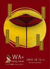 [東日本橋] WA living room -交流・おいしいもの・音楽・アートの祭典-