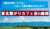 [銀座] 【出身地が東北!】東北繋がりカフェ会※お土産、ドリンク、モーニングセット代込み