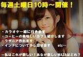 [東日本橋] 【メディアに掲載】自分を生かす・できるスキルの種を見つける!ワークショップ型カフェ会