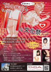 [新宿] 120名様over 【初台】例のシリーズ第2弾 例の病院 × セクシー女優のHな文化祭
