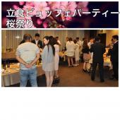 [東京 池袋 ] 池袋【大人気】交流パーティー《50名規模》桜祭りピンクNight@豪華立食ビュッフェ&飲み放題!