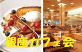 [銀座/日比谷] 帝国ホテルのラウンジで、午後のひとときゆったりとティータイムトークはいかがでしょうか。「銀座カフェ会」