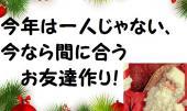 [池袋] 12/7 13:00~ 大人の恋愛運風水セミナー(金運も)お友達作り交流会付き(女性主催)、ドリンク付き1,000円。