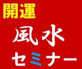 [葛西] 1/8 17:00~ 新春、金運と恋愛運アップの風水セミナーと開運交流会
