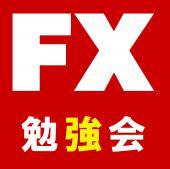 [田町] 11/25(土)12:00  FX  ドル  カフェ勉強会、交流会 ~ ビットコインFXも 田町