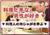 [日本橋人形町] ♥独身限定♥お料理サークル♥体験 3000円