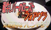 [日本橋人形町] 下ごしらえから参加して下さる男性は♥半額♥お食事のみのご参加は、 19時30分より