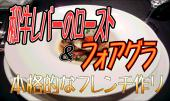 [日本橋人形町] 女性は、調整中♥男性のみ募集中♥30~49歳の恋活です★