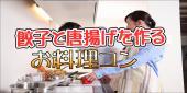[日本橋人形町] ♥30~49歳の恋活♥男性調整中♥男性は、満席です♥チームに分かれて餃子作り&唐揚げ協会の『からあげ』付き