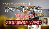 [銀座] カラオケ好きの25歳~39歳の独身限定★