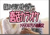[銀座] 33~49歳限定♥いっぱい歌って★飲み食べ放題☆彡