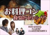 [日本橋人形町] 唐揚げ協会のこだわり鶏とヘルシーサラダ♥出会いのお料理合コン☆彡